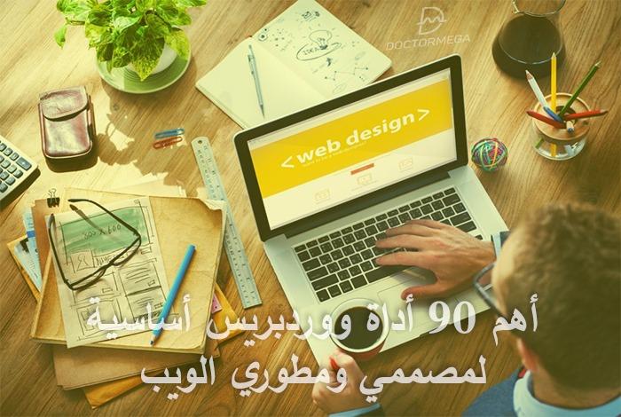 أهم 90 أداة ووردبريس أساسية لمصممي ومطوري الويب