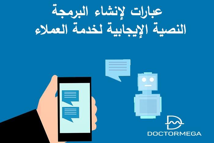خدمة العملاء: 40 عبارات لإنشاء البرمجة النصية الإيجابية لخدمة العملاء