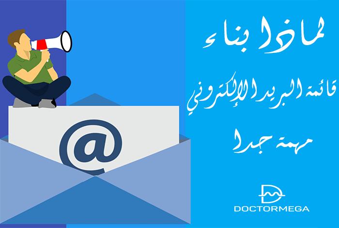 لماذا بناء قائمة البريد الإلكتروني هو في غاية الأهمية