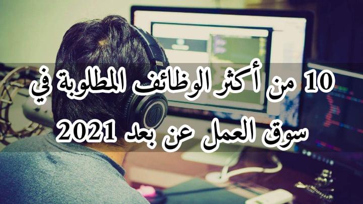 working online 2021