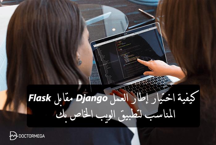 كيفية اختيار إطار عمل Flask مقابل Django المناسب لتطبيق الويب