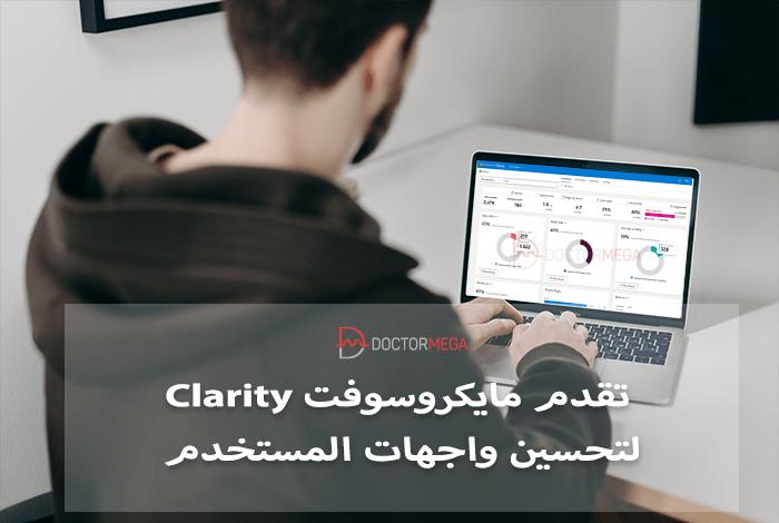 توفر مايكروسوفت clarity لتحسين واجهات المستخدم