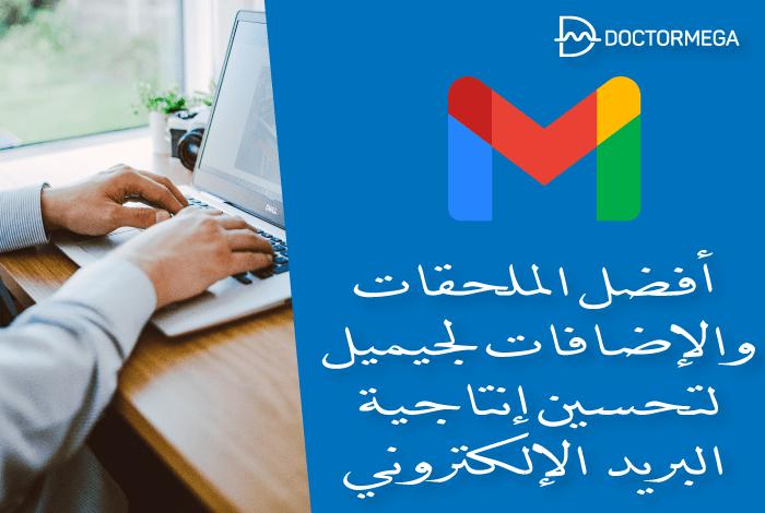 أفضل الملحقات والإضافات لجيميل لتحسين إنتاجية البريد الإلكتروني لأعمالك