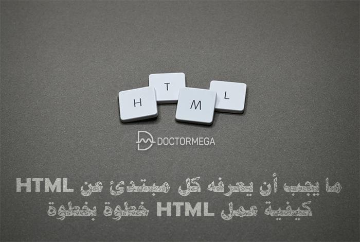 ما يجب أن يعرفه كل مبتدئ في HTML خطوة بخطوة