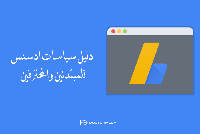 دليل حول كيفية اتباع تعليمات سياسات جوجل ادسنس لتجنب إغلاق حسابك