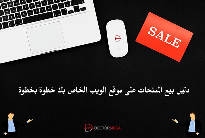 دليل بيع المنتجات على موقع الويب الخاص بك خطوة بخطوة