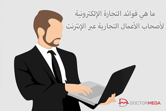 فوائد التجارة الإلكترونية لأصحاب الأعمال عبر الإنترنت