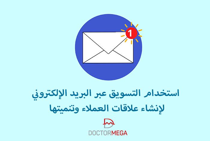التسويق عبر البريد الإلكتروني لتنمية العلاقات مع العملاء
