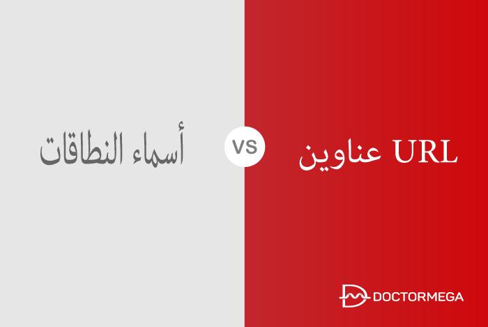 عنوان URL مقابل النطاق: ما الفرق بينهم؟