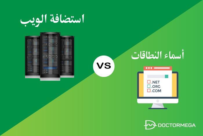 استضافة الويب مقابل النطاق ما الفرق بينهما؟