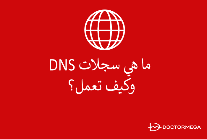ما هي سجلات DNS وكيف تعمل؟