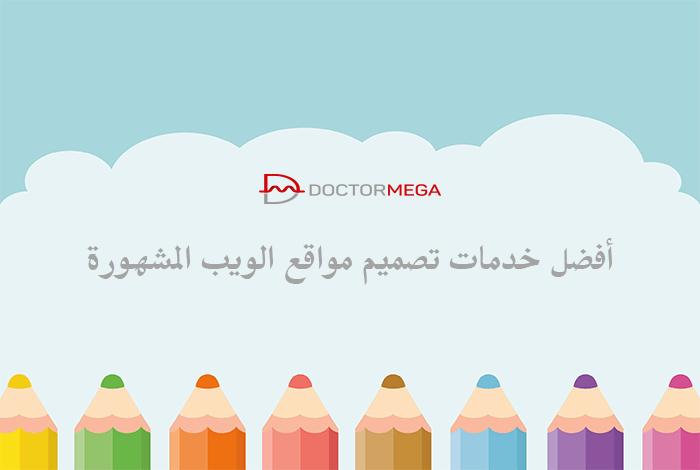 أفضل خدمات تصميم مواقع الويب الشعبية